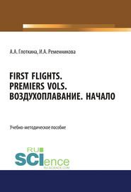 First flights. Premiers vols. Воздухоплавание. Начало