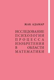 Исследование психологии процесса изобретения в области математики