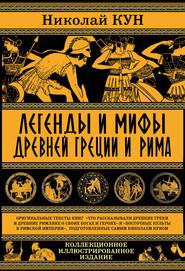 Легенды и мифы древней Греции и Рима. Что рассказывали древние греки и римляне о своих богах и героях