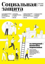 Социальная защита. Подмосковье №2 (35) 2020