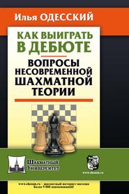 Как выиграть в дебюте. Вопросы несовременной шахматной теории
