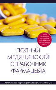 Полный медицинский справочник фармацевта