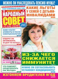 Народный совет №27\/2020