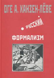 Русский формализм. Методологическая реконструкция развития на основе принципа остранения