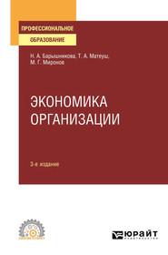Экономика организации 3-е изд., пер. и доп. Учебное пособие для СПО
