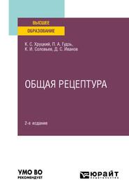 Общая рецептура 2-е изд., испр. и доп. Учебное пособие для вузов