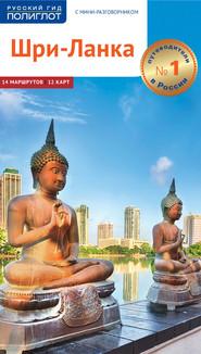 Шри-Ланка. Путеводитель + мини-разговорник