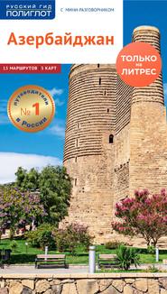 Азербайджан. Путеводитель + мини-разговорник