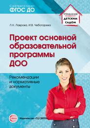 Проект основной образовательной программы ДОО. Рекомендации и нормативные документы