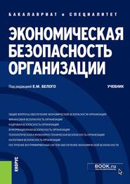 Экономическая безопасность организации