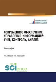 Современное обеспечение управления информацией: учет, контроль, анализ