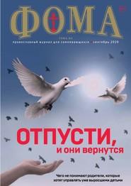 Журнал «Фома». № 9(209) \/ 2020