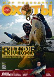 Мир подводной охоты №4\/2012