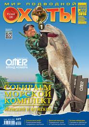 Мир подводной охоты №1\/2016