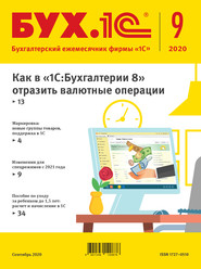 БУХ.1С №9 2020 г. (+ epub)