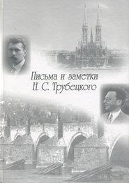 Письма и заметки Н. С. Трубецкого