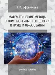 Математические методы и компьютерные технологии в науке и образовании