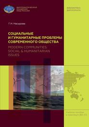 Социальные и гуманитарные проблемы современного общества (на материале англоязычных периодических изданий) \/ Modern Communities: Social & Humanitarian Issues (based on English Mass Media)