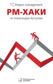 РМ-ХАКИ от Александра Кутузова