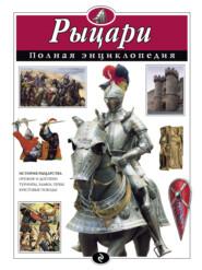 Рыцари. Полная энциклопедия