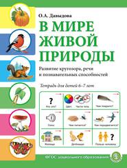 В мире живой природы. Развитие кругозора, речи и познавательных способностей. Тетрадь для детей 6–7 лет