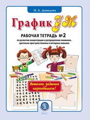 ГрафикУМ. Рабочая тетрадь № 2 по развитию концентрации и распределения внимания, зрительно-пространственных и моторных навыков