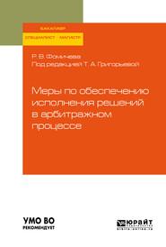 Меры по обеспечению исполнения решений в арбитражном процессе. Учебное пособие для бакалавриата, специалитета и магистратуры