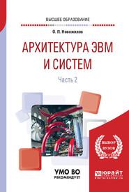 Архитектура ЭВМ и систем в 2 ч. Часть 2. Учебное пособие для вузов