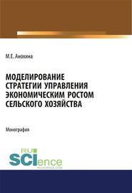 Моделирование стратегии управления экономическим ростом сельского хозяйства
