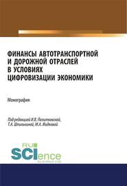 Финансы автотранспортной и дорожной отраслей в условиях цифровизации экономики