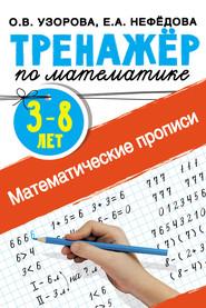 Математические прописи. 3–8 лет