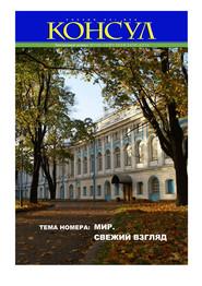 Журнал «Консул» № 3 (61) 2020