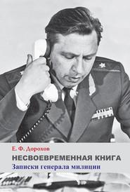Несвоевременная книга. Записки генерала милиции