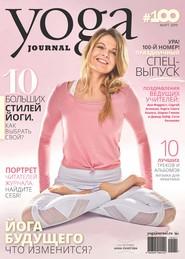 Yoga Journal № 100, март 2019