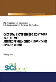 Система внутреннего контроля как элемент антикоррупционной политики организации