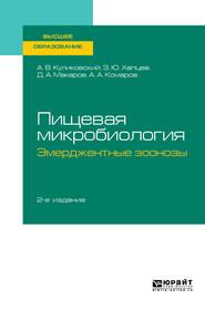 Пищевая микробиология: эмерджентные зоонозы 2-е изд., испр. и доп. Учебное пособие для вузов