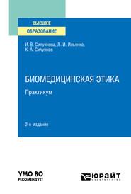 Биомедицинская этика. Практикум 2-е изд. Учебное пособие для вузов
