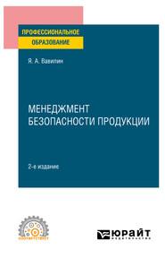 Менеджмент безопасности продукции 2-е изд., испр. и доп. Учебное пособие для СПО
