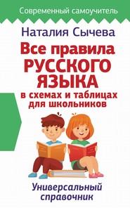 Все правила русского языка в схемах и таблицах для школьников