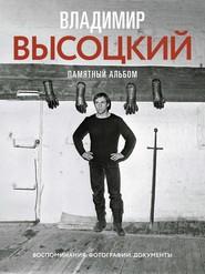 Владимир Высоцкий. Памятный альбом. Воспоминания. Фотографии. Документы