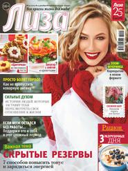 Журнал «Лиза» №50\/2020