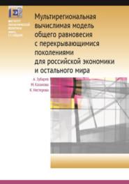 Мультирегиональная вычислимая модель общего равновесия с перекрывающимися поколениями для российской экономики и остального мира