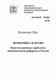 Экономика и право. Конституционные проблемы экономической реформы в России