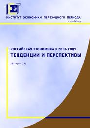 Российская экономика в 2006 году. Тенденции и перспективы