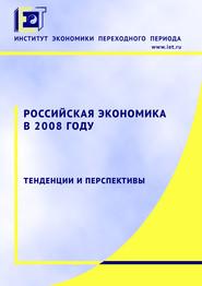 Российская экономика в 2008 году. Тенденции и перспективы
