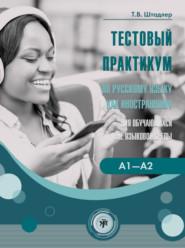 Тестовый практикум по русскому языку как иностранному для обучающихся вне языковой среды. Уровни А1–А2 (повседневное общение)