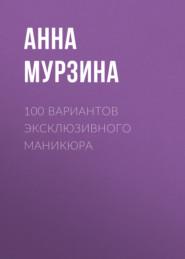 100 вариантов эксклюзивного маникюра