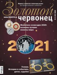 Золотой червонец №4 (53) 2020