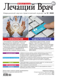 Журнал «Лечащий Врач» №12\/2020