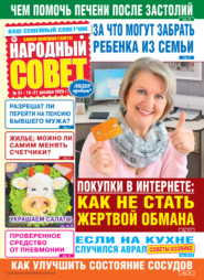 Народный совет №51\/2020